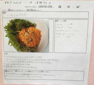 にんじんサラダ